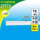 LED T5 2尺 8W 工程版 (黃光...