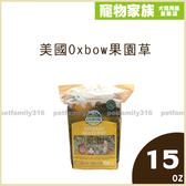 寵物家族-美國Oxbow果園草15oz