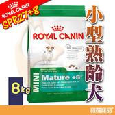 SHN皇家SPR27+ 8 小型熟齡犬MNA+8 8kg【寶羅寵品】