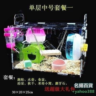 不二523倉鼠寶寶亞克力倉鼠籠子 單層超大透明別墅倉鼠用品 倉鼠籠套餐 單層中