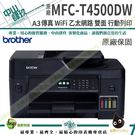 【買一送四】Brother MFC-T4...