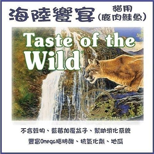 『寵喵樂旗艦店』美國Taste of the Wild《海陸饗宴-落磯山鮭魚鹿肉貓配方》400g