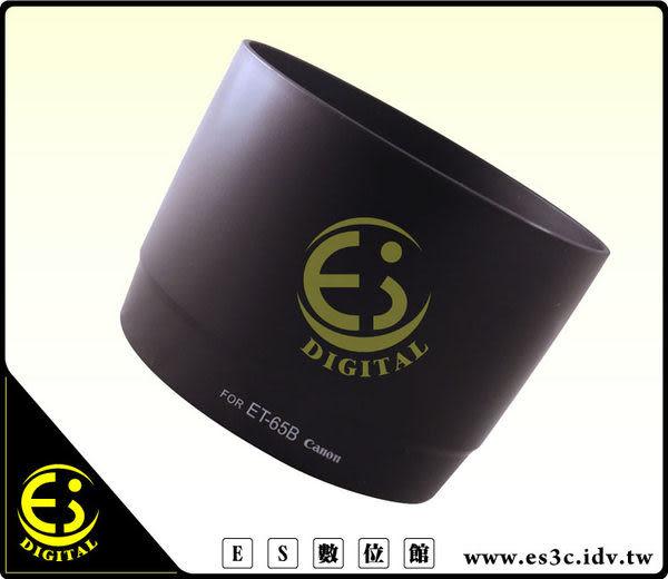 ES數位 Canon EF 70-300mm F4-5.6 IS USM 鏡頭 ET-65B 太陽罩 遮光罩 ET65B