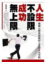 二手書《人生不設限,成功無上限:積極心態成就美好人生的6大守則》 R2Y ISBN:9861972838