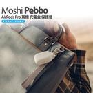 Moshi Pebbo AirPods Pro 藍牙 耳機 充電盒 保護套 附腕帶