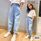 女童長褲 女童牛仔褲薄款夏季2020新款兒童大童寬鬆夏褲子13歲女孩哈倫長褲