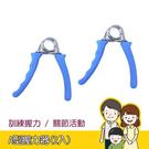 A型握力器(2入/組) - 訓練握力 /...