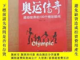 二手書博民逛書店罕見奧運傳奇:感動世界的100個精彩瞬間23429 競報社 主編