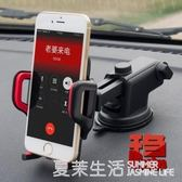 車載手機架萬能通用吸盤式多功能固定支駕夾華為蘋果汽車內手機架『夏茉生活』