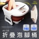 足浴盆【AH-220】足浴桶 泡腳桶 洗...