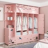 衣櫃 簡易衣櫃組裝家用臥室塑料櫃子掛收納現代簡約出租房儲物櫃布衣櫥【幸福小屋】