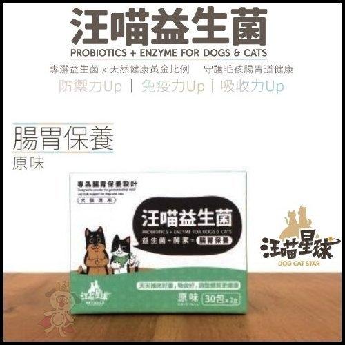 『寵喵樂旗艦店』汪喵星球《汪喵益生菌-腸胃保健(原味)60g》犬貓通用