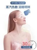 蒸汽眼罩熱敷USB充電加熱睡眠遮光透氣女