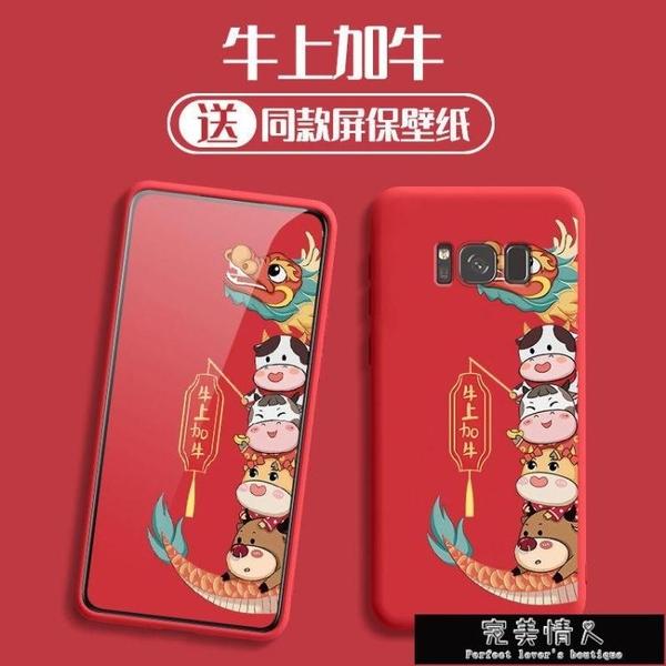 三星S8手機殼牛來運轉紅色喜慶新年款S8 可愛卡通男潮女款防摔套a【全館免運】