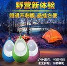 野外露營裝備用品戶外應急地移動照明帳篷掛燈 JL1793『miss洛雨』TW