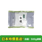 【海洋傳奇】日本丸久小山園抹茶粉白蓮 500g袋裝 宇治抹茶粉  無糖 【滿千日本空運免運】