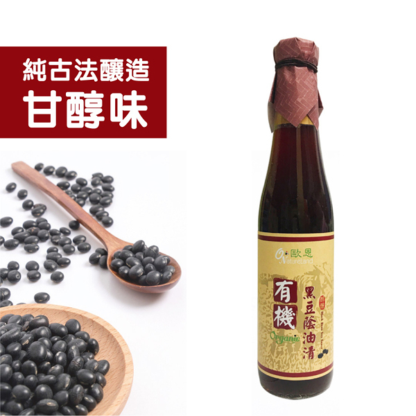 【瑞春】有機黑豆蔭油清420ml