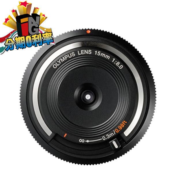 【24期0利率】OLYMPUS 15mm f8.0 元佑公司貨 機身蓋鏡 BCL-1580 15/8 15mmf8