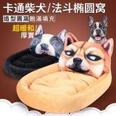『潮段班』【VR00DO01】新款3D卡通動物方形動物床 保暖舒適 法鬥 巴哥 貓咪 柴犬 寵物床 狗窩 貓窩