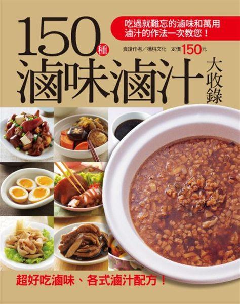 (二手書)150 種滷味滷汁大收錄