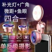 廣角鏡頭 拍照手機鏡頭美顏自拍補光燈廣角微距魚眼外置攝像頭 蘇荷精品女裝