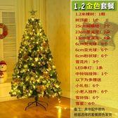 (交換禮物)聖誕樹 聖誕節裝飾品加密1.5米聖誕樹套餐1.2/1.8/2.1m/2.4/3/4豪華套裝
