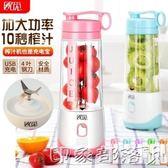 歐覓便攜式電動榨汁杯迷你型榨汁機果汁料理榨水果杯韓國充電式 MKS 全館免運