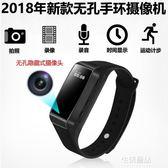 錄音手環微型攝像機隱藏錄音筆智慧手錶無線手環迷你攝影頭隨身 生活優品
