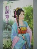【書寶二手書T2/言情小說_HIY】紅顏策士:宮女換東家之二_瑪奇朵