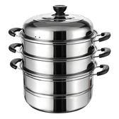 家用蒸鍋不銹鋼加厚三3層4層多層蒸格蒸籠電磁爐燃氣爐蒸籠鍋