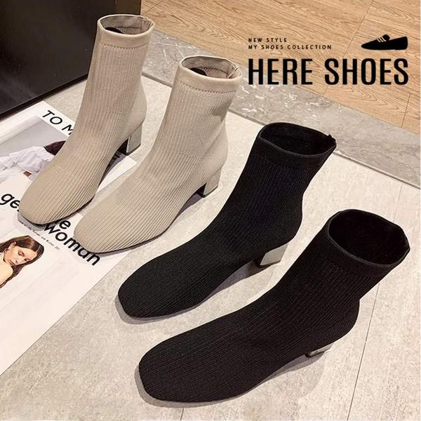 [Here Shoes] 7CM短靴 氣質百搭針織 電鍍造型鞋跟 筒高14CM尖頭粗跟靴 襪靴 高跟短靴-KGP87