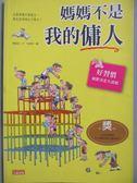 【書寶二手書T6/兒童文學_ZDM】媽媽不是我的傭人-好習慣_韓昌旭