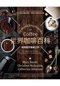 世界咖啡百科