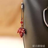 背包書包掛件女生高檔潮少女時尚包包掛飾 韓國創意紫檀楓葉流行  【快速出貨】