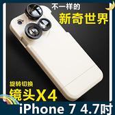 iPhone 7 4.7吋 旋轉鏡頭保護套 上下全包硬殼 廣角 魚眼 微距 增距 手機套 手機殼 背殼 外殼