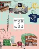 (二手書)曾文誠的私房畫:美國行X台灣環島的珍藏手繪本