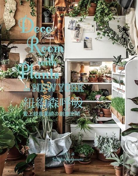 (二手書)Deco Room with Plants in NEW YORK 紐約森呼吸.愛上綠意圍繞の創意空..