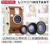 ★ 贈2捲卡通底片套組★  Lomography Lomo Instant +3 鏡頭組 拍立得相機 棕色 公司貨 加贈40入透明套