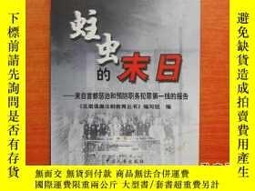 二手書博民逛書店罕見蛀蟲的末日--來自首都懲治和預防職務犯罪第一線的報告2342