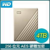 【南紡購物中心】WD 威騰 My Passport Ultra 4TB 2.5吋 USB-C 外接硬碟《閃耀金》