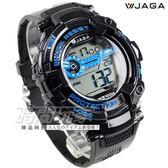 JAGA捷卡 多功能計時電子腕錶 藍色夜光 男錶 防水手錶 冷光功能 M1002A-AE(黑藍)