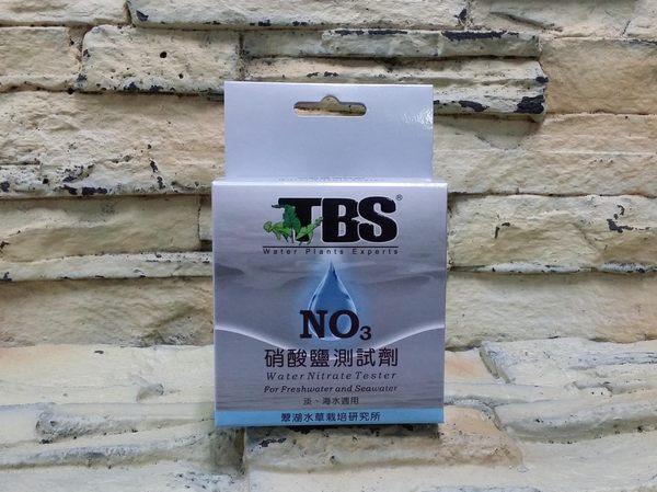 【西高地水族坊】TBS翠湖 水質測試劑 硝酸鹽(NO3)