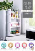 降價兩天-冰箱掛架冰箱側掛架廚房多層收納架壁掛冰箱架側掛架子調料架置物架xw