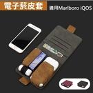 日本 IQOS 二代 三代 2.4plus 電子菸皮套