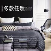 純棉床包-3.5X6.2尺單人二件組-多款任選 台灣製(不含被套)