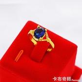 越南沙金戒指女款鍍金色人工鋯寶石戒子仿真黃金活口可調節女指環