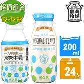 【六甲田莊】超值組合 原味牛乳(保久乳)玻璃瓶200ml/瓶+PP瓶200ml/瓶 (各12瓶/共24瓶)