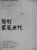 【書寶二手書T8/勵志_CAS】告別菜尾世代-大膽向世界遞履歷,我在哈佛體系的觀察_Y.C.Hung