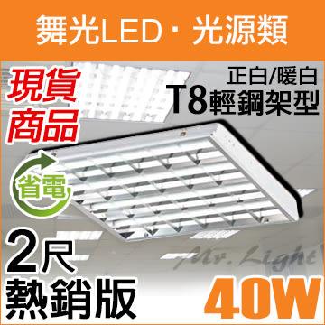 【有燈氏】舞光 LED 2尺 4管 T8 輕鋼架燈整組 含玻璃燈管光源 取代T-Bar【LED-2441-T810W】