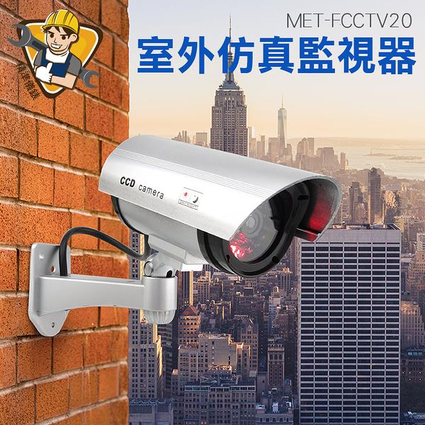 精準儀錶 假攝影機 監視器周邊 帶閃爍警示燈 槍型監視器 MET-FCCTV20 假的監視器 假cctv